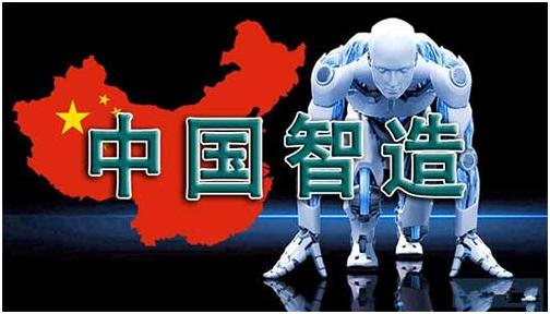 中国制造到中国智造三步走