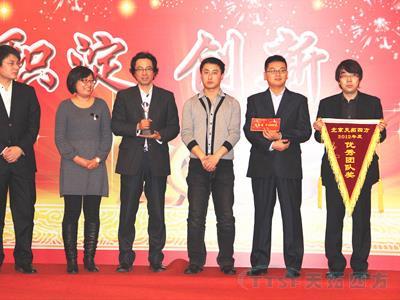 天拓四方公司2013年年会隆重举行
