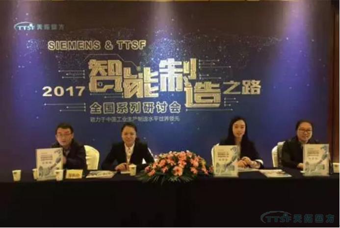 天拓四方《TTSF&SIEMENS智能制造之路》全国系列研讨会——北京站圆满成功