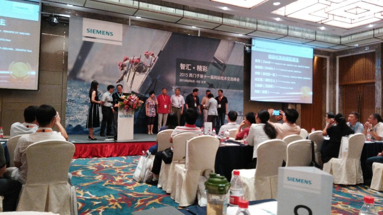 2015西门子第十一届网站技术交流峰会在京举行