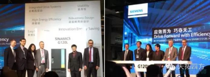 西门子G120L新产品发布会在天津召开