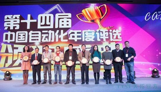 """天拓四方喜获""""中国自动化行业年度评选""""大奖"""