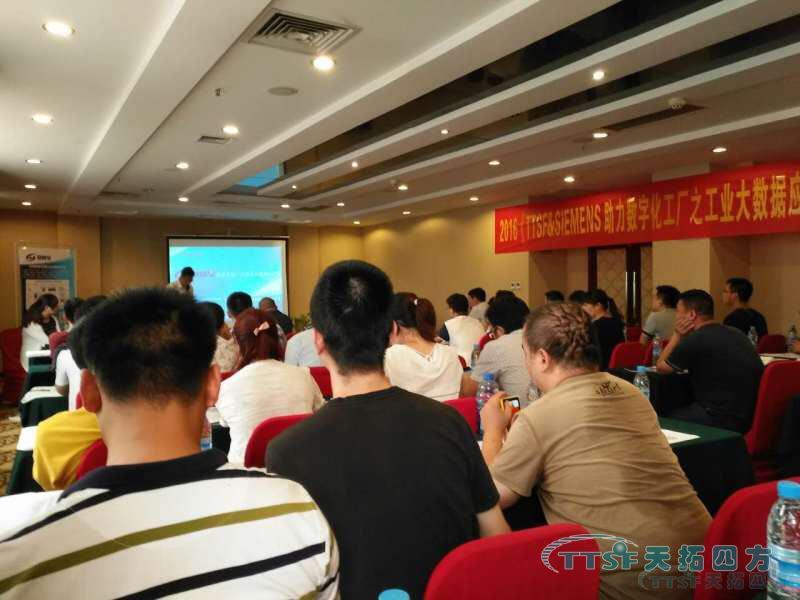 天拓四方工业大数据应用系列研讨会郑州站成功举办