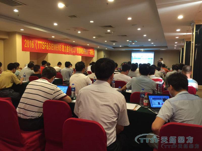 天拓四方助力数字化工厂研讨会走进郑州并圆满结束