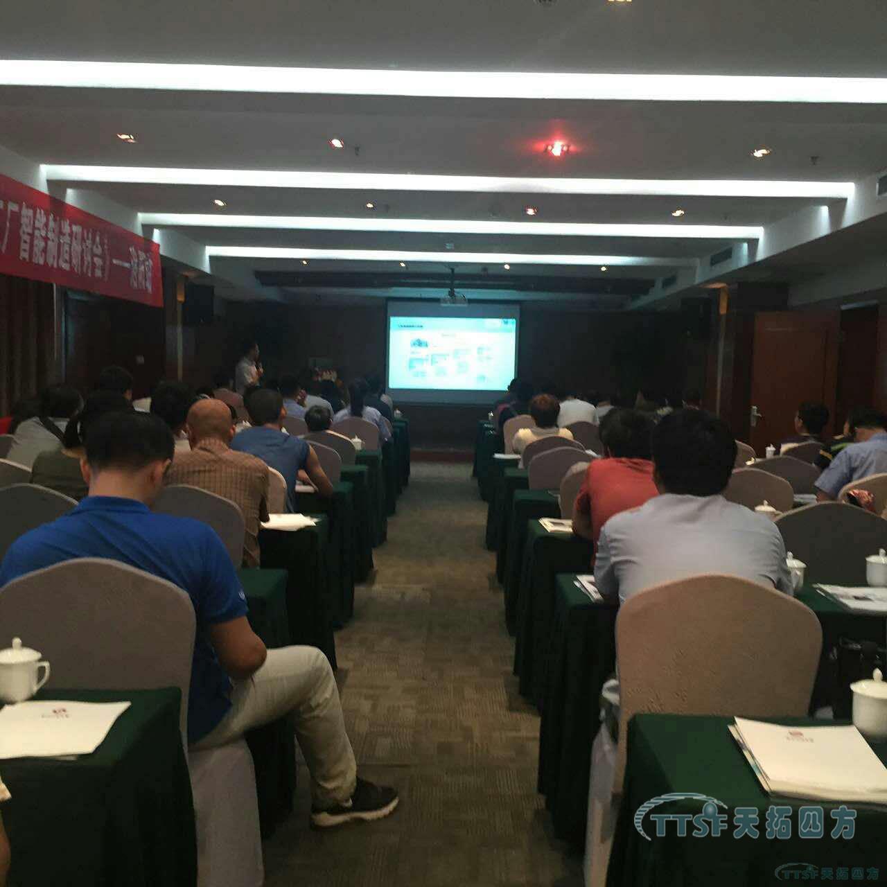 洛阳站天拓四方&西门子助力数字化工厂智能制造研讨会成功举办