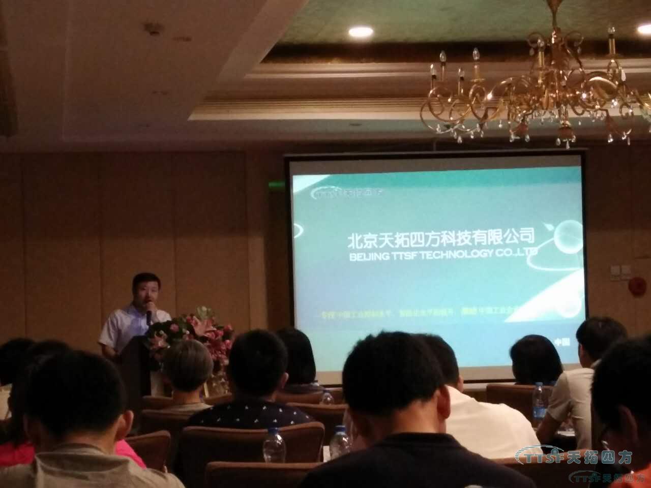 天津站-TTSF&SIEMENS 助力数字化工厂智能制造研讨会圆满结束
