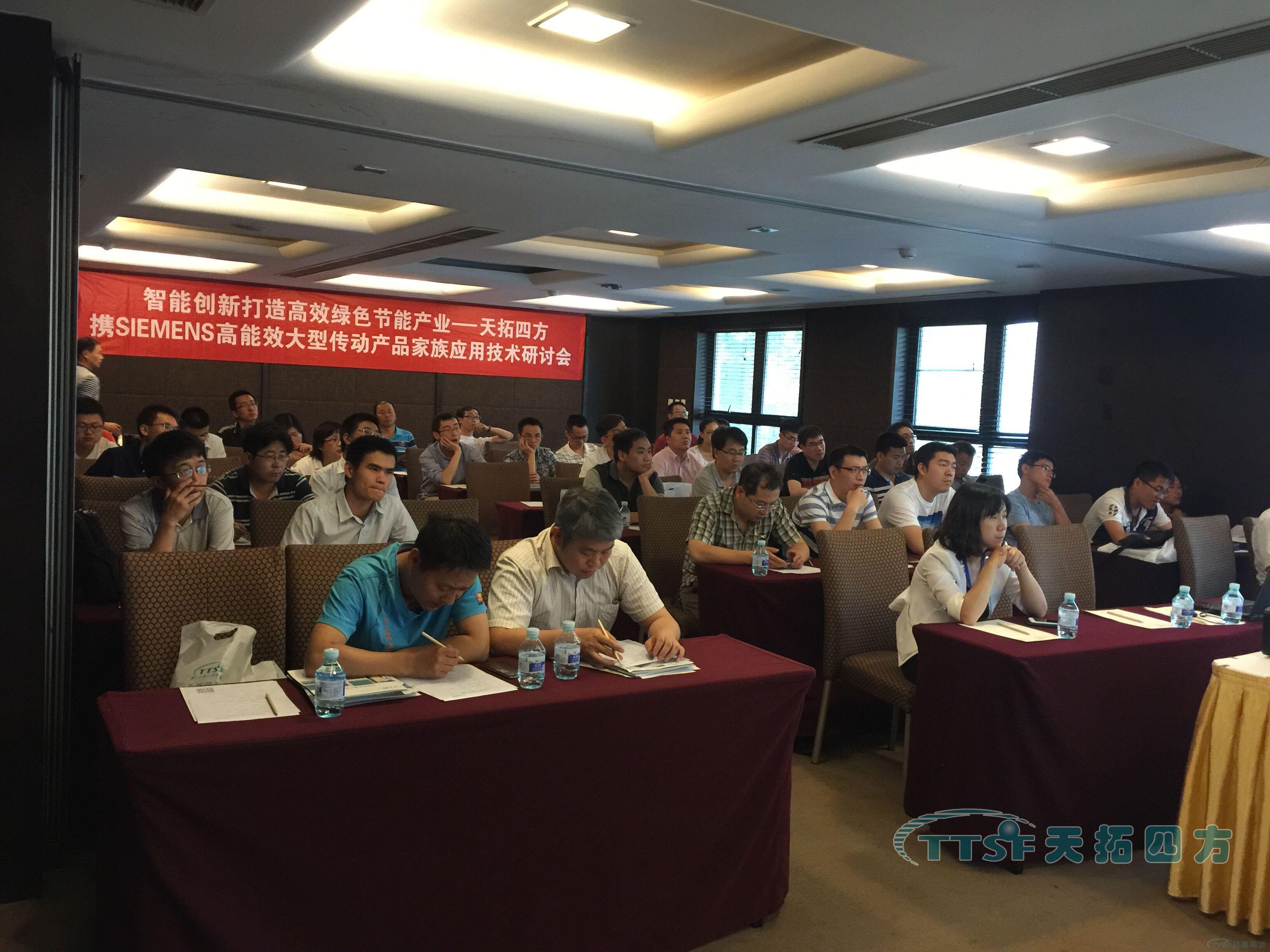 天拓四方智能创新打造高效绿色节能产业技术研讨会在京成功举办