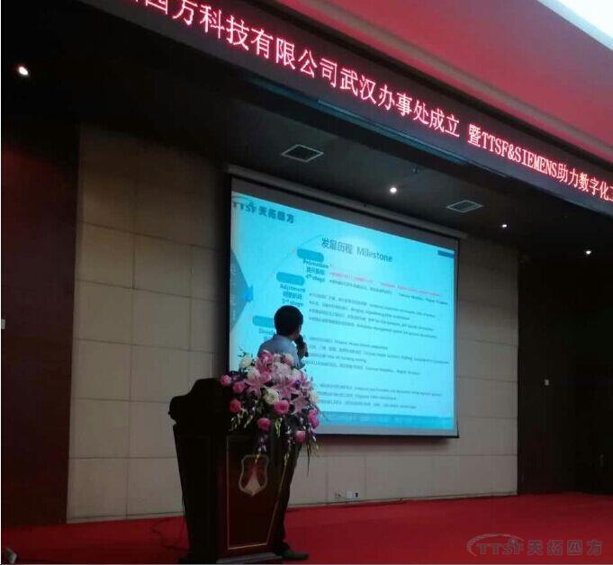 天拓四方武汉办事处成立暨TTSF&SIEMENS 助力数字化工厂智能制造研讨会圆满成功