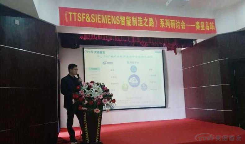 天拓四方《TTSF&SIEMENS智能制造之路》系列研讨会——秦皇岛站,圆满成功