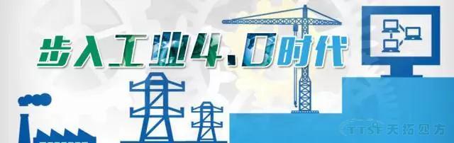 精华篇 | 工业4.0的七大核心技术