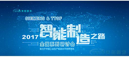天拓四方《TTSF&SIEMENS智能制造之路》系列研讨会——西安站圆满成功