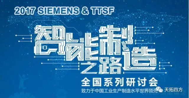 天拓四方《TTSF&SIEMENS智能制造之路》系列研讨会——沈阳站圆满成功