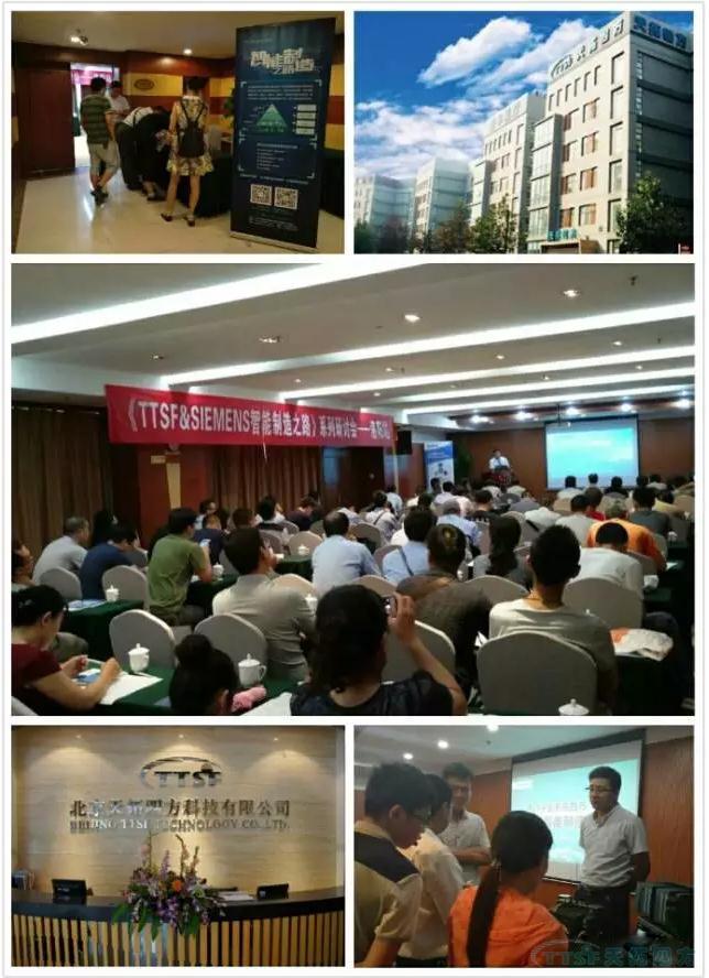 天拓四方《TTSF&SIEMENS智能制造之路》系列研讨会