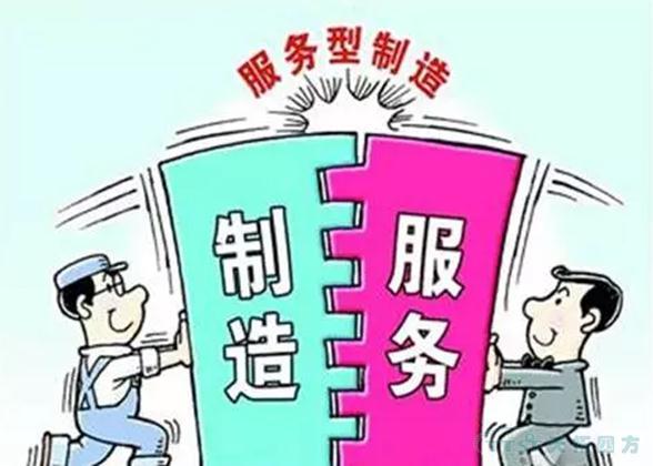 【政策解读 】发展改革委:推动中国服务与中国制造互促共进