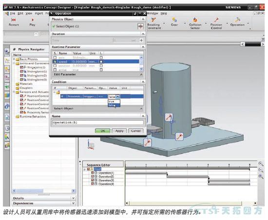 西门子NX MCD机电一体化产品概念设计解决方案