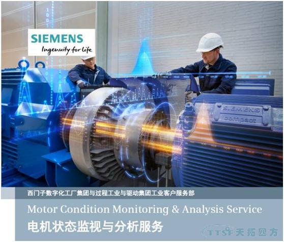 【西门子工业客户服务】西门子电机状态监视与分析服