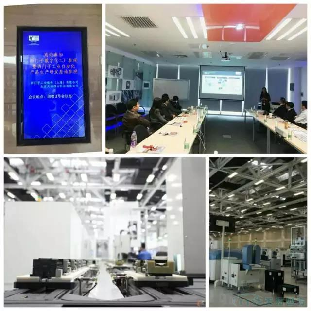 天拓四方智能制造领导陪同客户参观西门子工业自动化产品生产及研发基地