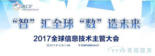 天拓四方智能制造部事业总监受邀参加《2017全球信息技术主管大会》