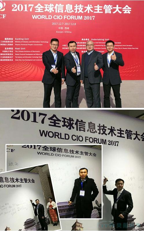 天拓四方亮相《2017全球信息技术主管大会》,助力中国智能制造2025