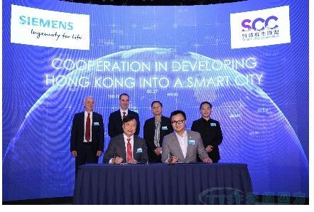 西门子与香港科技园正式开放全港首个智慧城市数字化中心