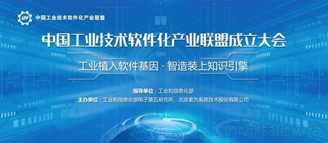 中国工业技术软件化产业联盟成立