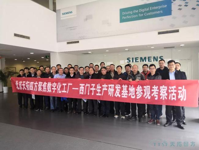 更新动态   天拓四方聚焦数字化工厂——西门子生产研发基地参观考察活动圆满成功