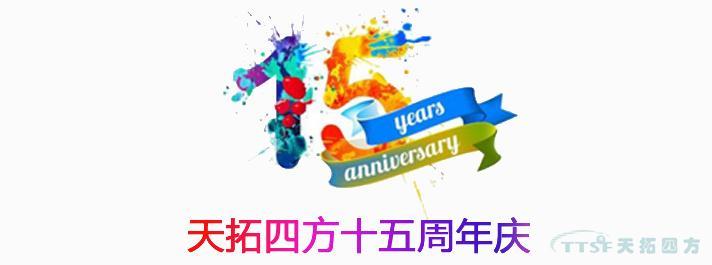 黄金六月   天拓四方十五周年庆活动正式启动