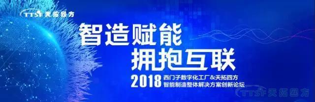 诚邀参加天拓四方2018智能制造创新论坛——唐山站