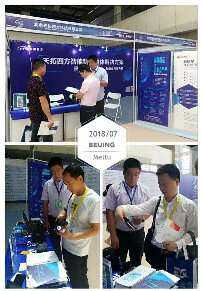 共享智能,共赢未来   天拓四方亮相2018中国(宁夏)智能科技及应用博览会