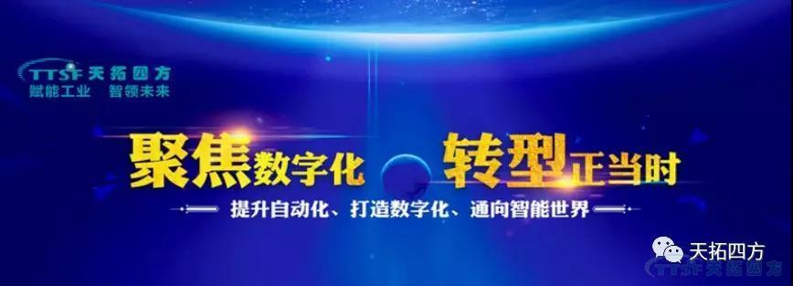 邀请函 | 4月10日天拓四方&西门子交流会--北京站诚邀您的莅临