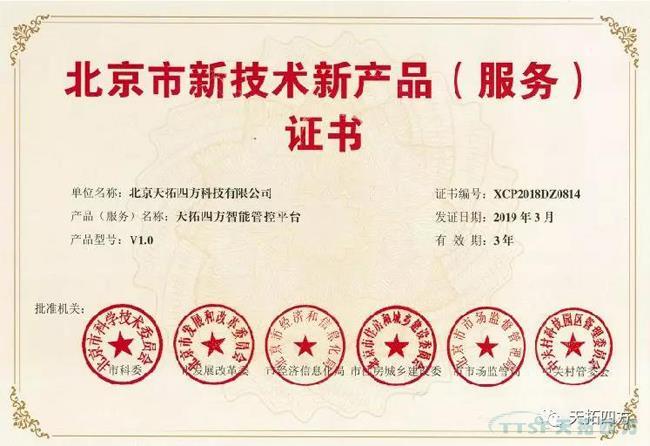 双丰收 | 天拓四方两大自主产品荣获北京市新技术新产品(服务)证书