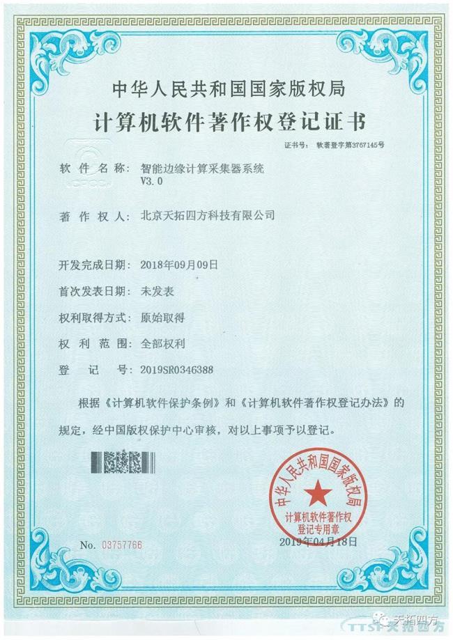 天拓四方智能边缘计算采集器获国家软件著作权证书
