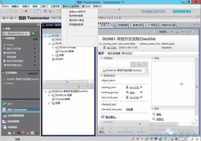 天拓方案 | Teamcenter使维护调整接口更简单