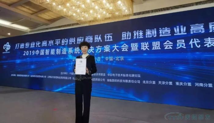 """天拓四方入围""""北京市智能制造关键技术装备供应商推荐目录""""和符合《智能制造系统解决方案供应商规范条件》企业"""