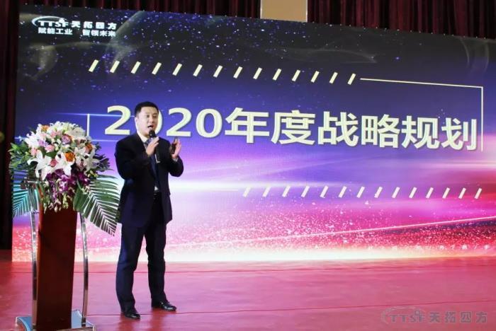 启航2020 | 天拓四方2019年度盛典圆满成功