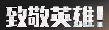 清明节 | 4月4日全国哀悼,缅怀抗疫英雄