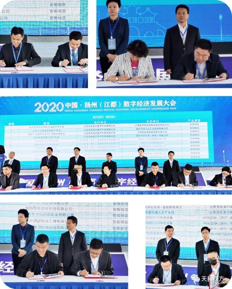 天拓龙川亮相2020扬州(江都)数字经济发展大会