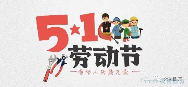 五一劳动节 致敬辛勤劳作的您!